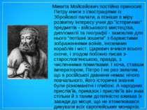 Микита Мойсейович постійно приносив Петру книги з ілюстраціями із Збройової п...