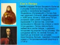 Сімейні справи Петра Великого були не в усьому благополучні. Від першого шлюб...