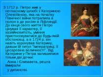 З 1712 р. Петро жив у негласному шлюбі з Катериною Олексіївною, яка на початк...