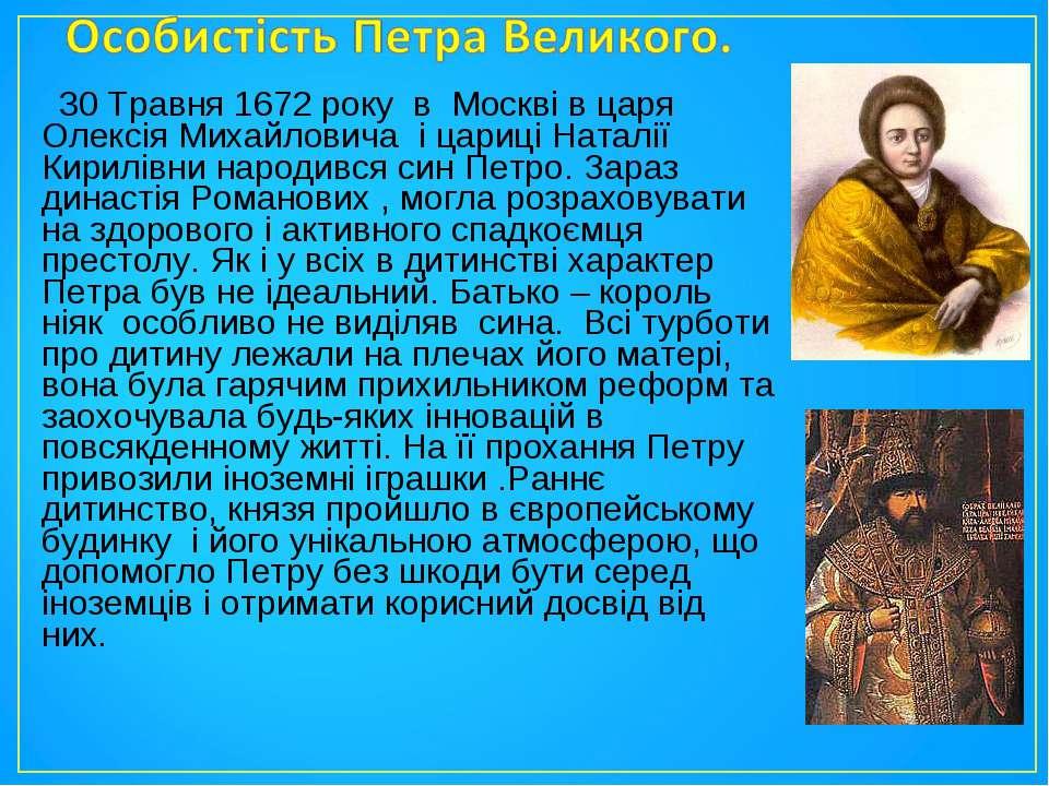 30 Травня 1672 року в Москві в царя Олексія Михайловича і цариці Наталії Кири...