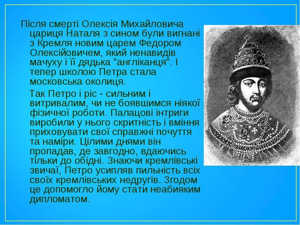 Після смерті Олексія Михайловича цариця Наталя з сином були вигнані з Кремля ...