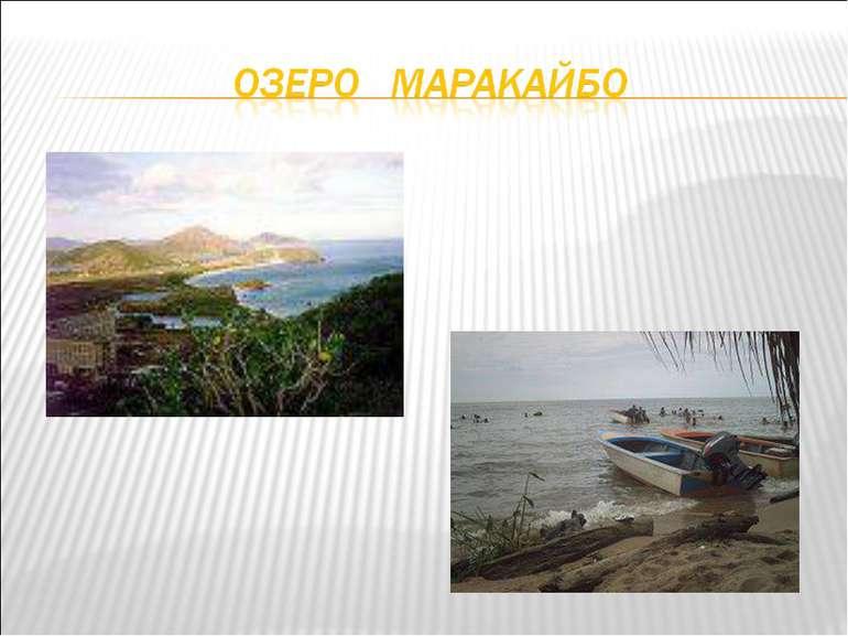 Озеро Маракайбо