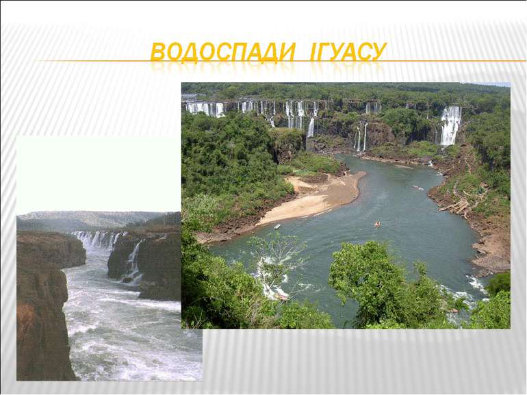 Водоспад Ігуасу