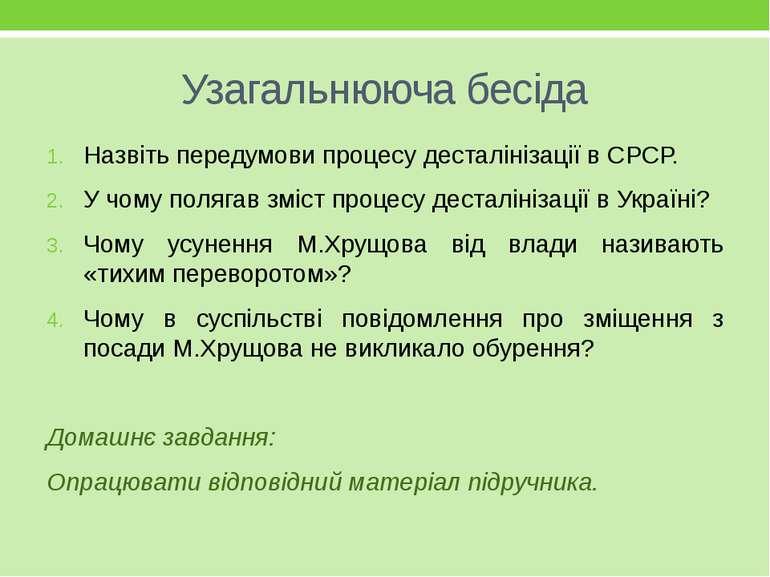 Узагальнююча бесіда Назвіть передумови процесу десталінізації в СРСР. У чому ...