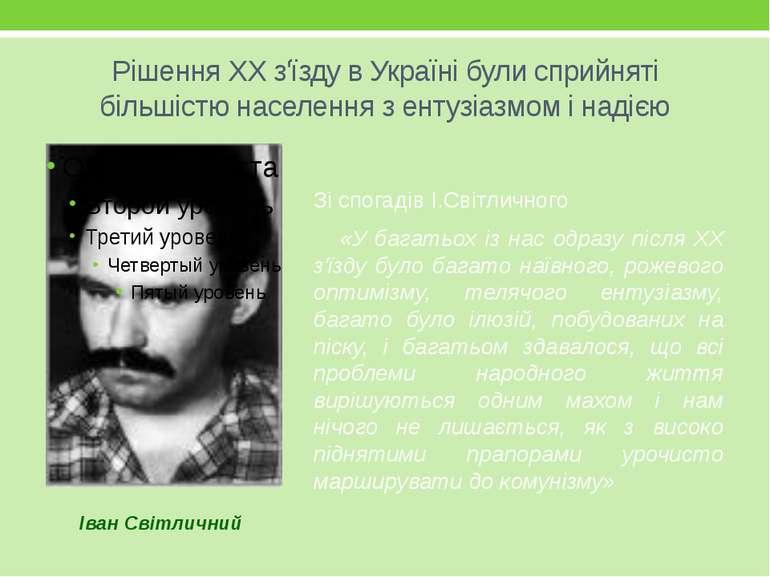 Рішення ХХ з'їзду в Україні були сприйняті більшістю населення з ентузіазмом ...