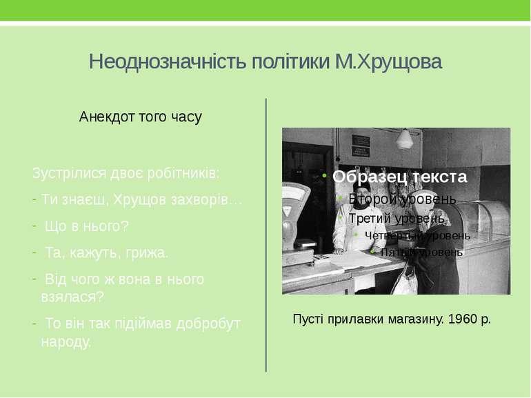 Неоднозначність політики М.Хрущова Анекдот того часу Зустрілися двоє робітник...