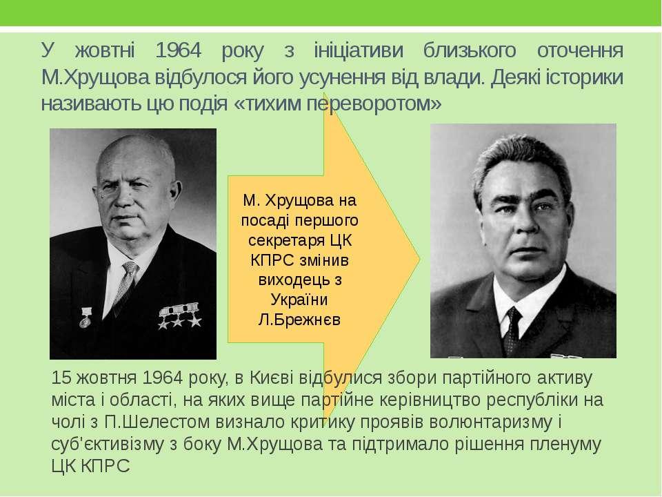 М. Хрущова на посаді першого секретаря ЦК КПРС змінив виходець з України Л.Бр...