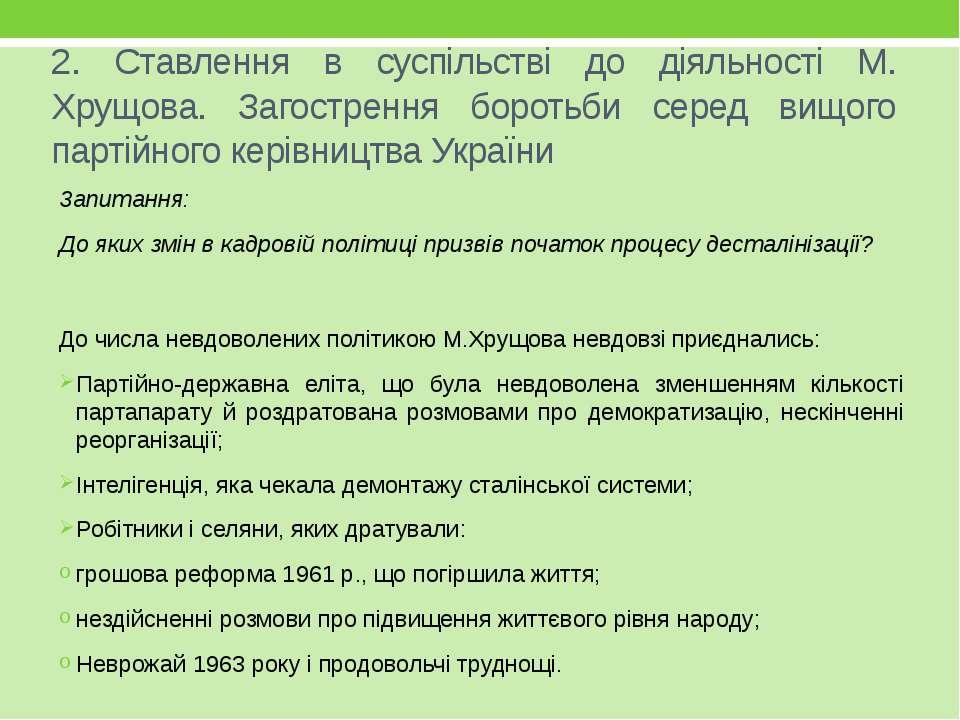 2. Ставлення в суспільстві до діяльності М. Хрущова. Загострення боротьби сер...