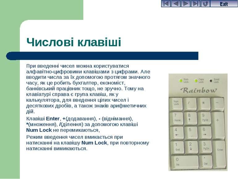При введенні чисел можна користуватися алфавітно-цифровими клавішами з цифрам...