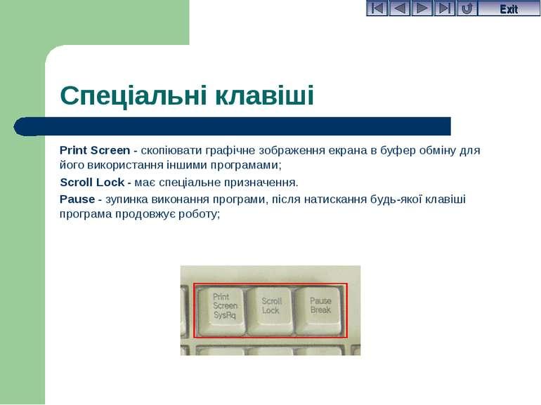 Print Screen - скопіювати графічне зображення екрана в буфер обміну для його ...