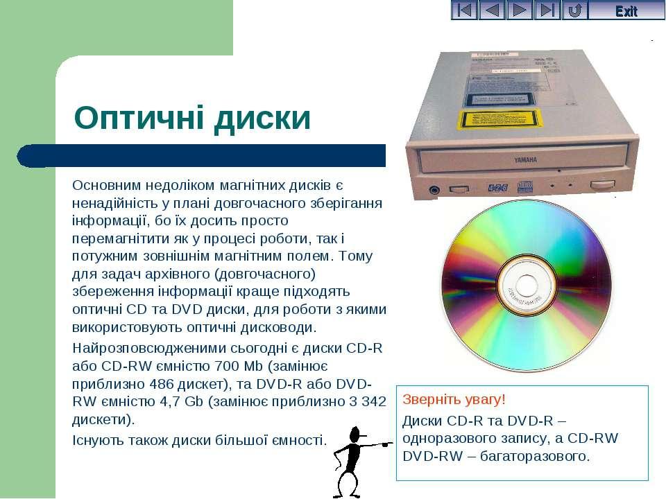 Основним недоліком магнітних дисків є ненадійність у плані довгочасного збері...