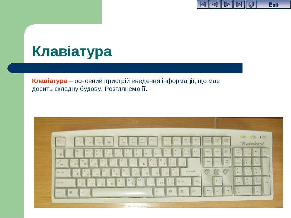 Клавіатура – основний пристрій введення інформації, що має досить складну буд...