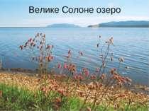 Велике Солоне озеро