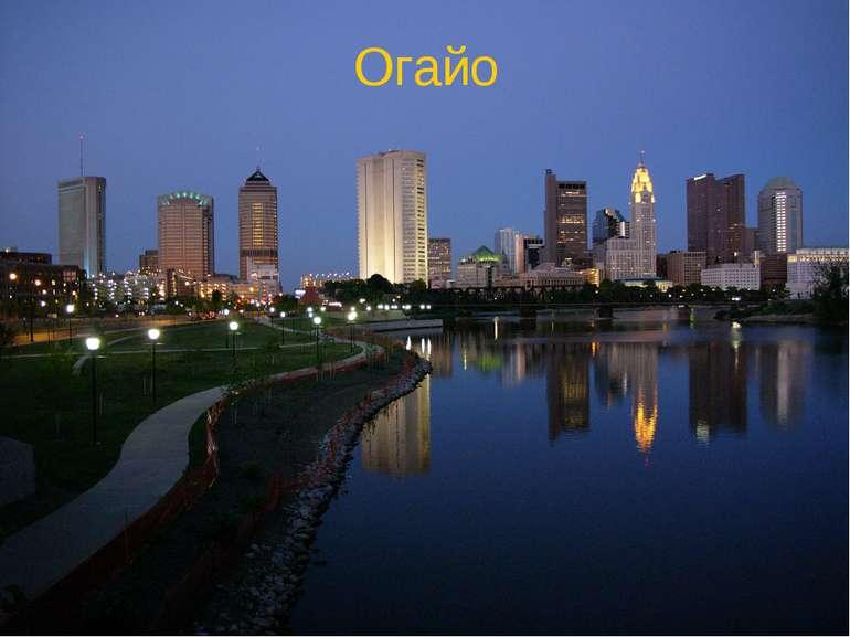 Огайо
