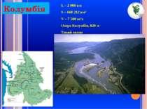 Колумбія L – 2 000 км S – 668 212 км² V – 7 500 м³/с Озеро Колумбія, 820 м Ти...
