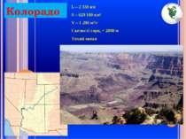 Колорадо L – 2 330 км S – 629 100 км² V – 1 206 м³/с Скелясті гори, ~ 2800 м ...