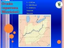 Огайо (притока Міссісіпі) L – 2 102 км S – 528 100 км² V – 8 000 м³/с Аппалач...