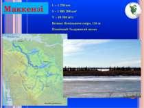 Маккензі L – 1 738 км S – 1 805 200 км² V – 10 700 м³/с Велике Невільниче озе...