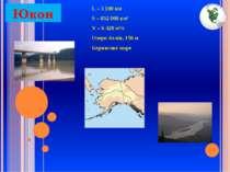 Юкон L – 3 100 км S – 832 000 км² V – 6 428 м³/с Озеро Атлін, 156 м Берингове...