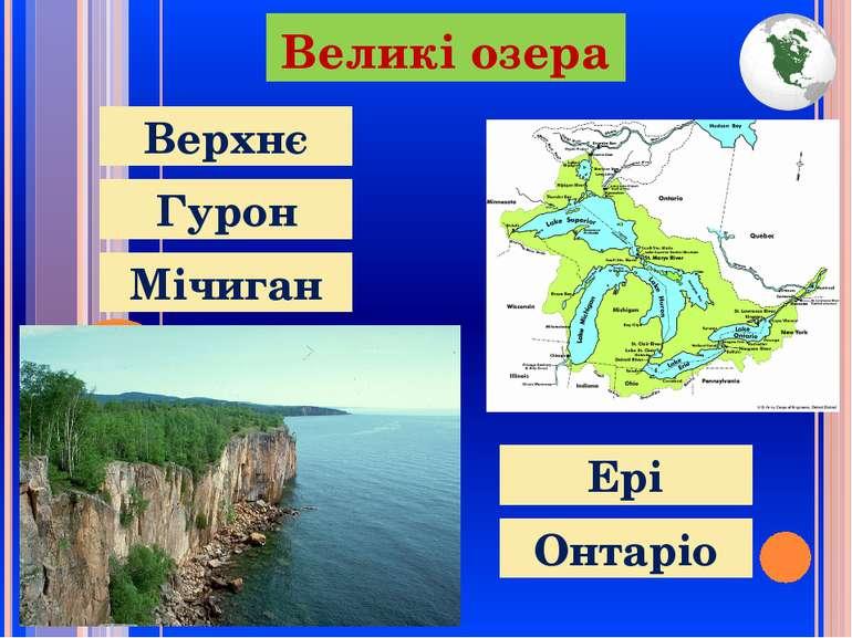 Великі озера Верхнє Гурон Мічиган Онтаріо Ері