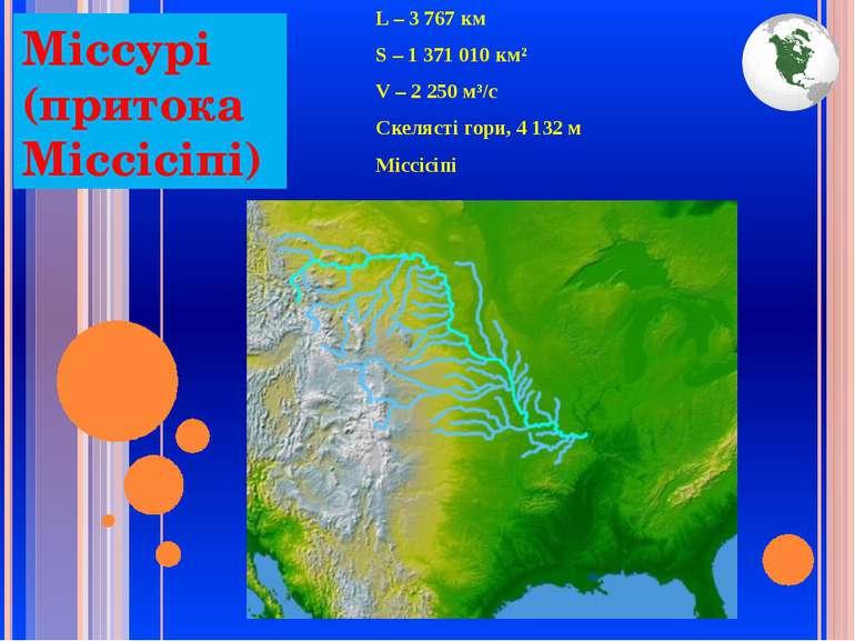 Міссурі (притока Міссісіпі) L – 3 767 км S – 1 371 010 км² V – 2250 м³/с Ске...