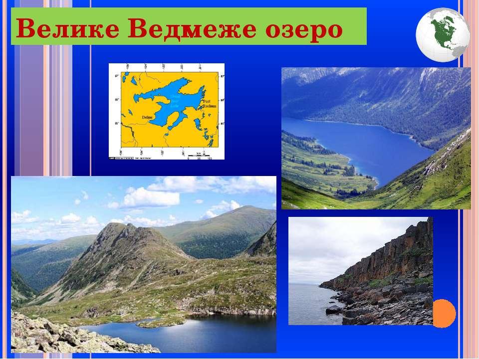 Велике Ведмеже озеро