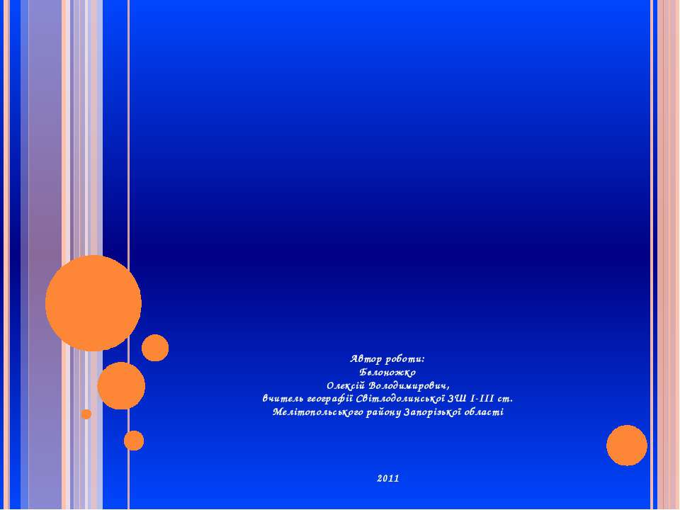 Автор роботи: Бєлоножко Олексій Володимирович, вчитель географії Світлодолинс...