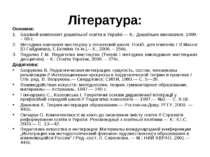 Література: Основна: Базовий компонент дошкільної освіти в Україні.— К.: Дошк...