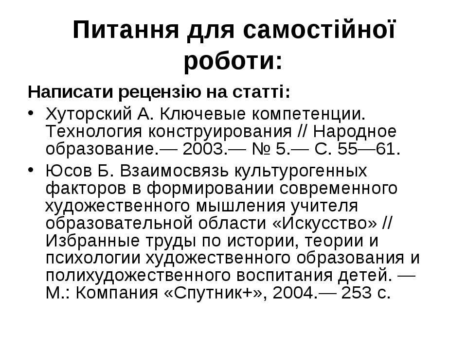 Питання для самостійної роботи: Написати рецензію на статті: Хуторский А. Клю...