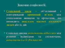 Закони соціології. Соціальний закон – об'єктивний і повторюваний причинний зв...