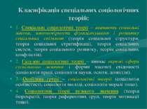 Класифікація спеціальних соціологічних теорій: 1. Спеціальні соціологічні тео...