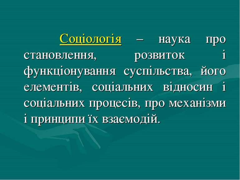 Соціологія – наука про становлення, розвиток і функціонування суспільства, йо...