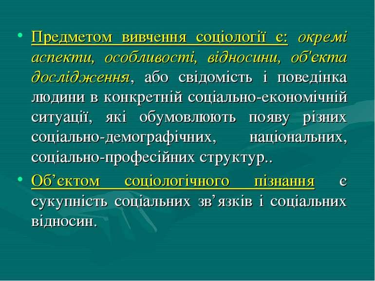 Предметом вивчення соціології є: окремі аспекти, особливості, відносини, об'є...