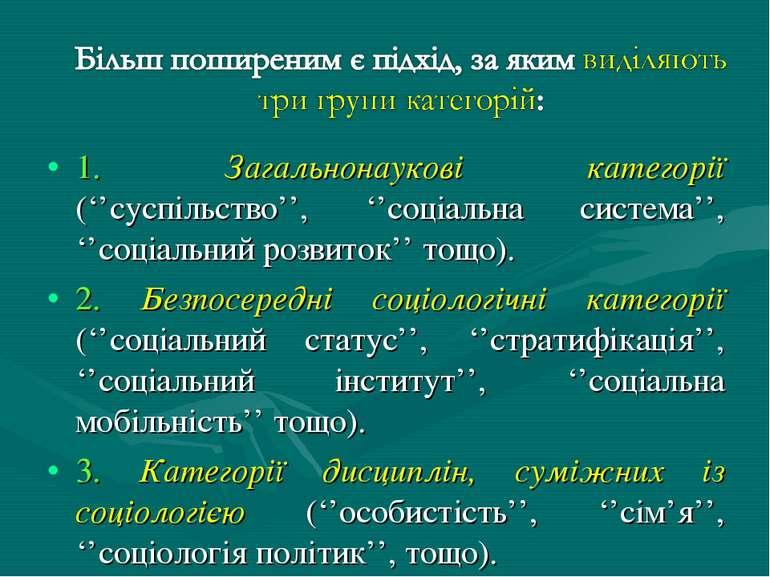 1. Загальнонаукові категорії (''суспільство'', ''соціальна система'', ''соціа...