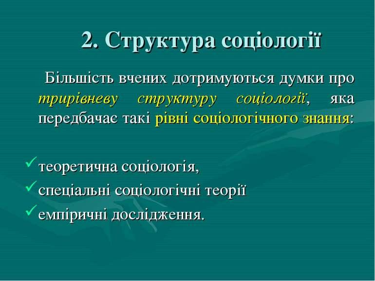 2. Структура соціології Більшість вчених дотримуються думки про трирівневу ст...
