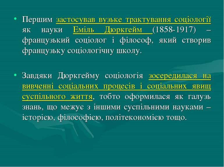 Першим застосував вузьке трактування соціології як науки Еміль Дюркгейм (1858...