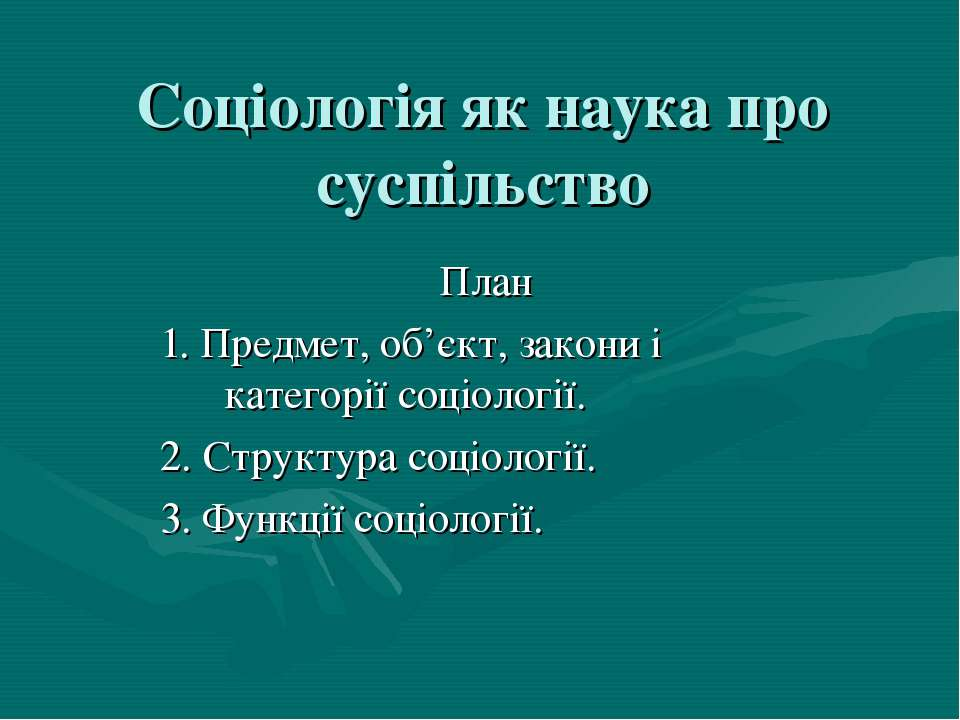 Соціологія як наука про суспільство План 1. Предмет, об'єкт, закони і категор...