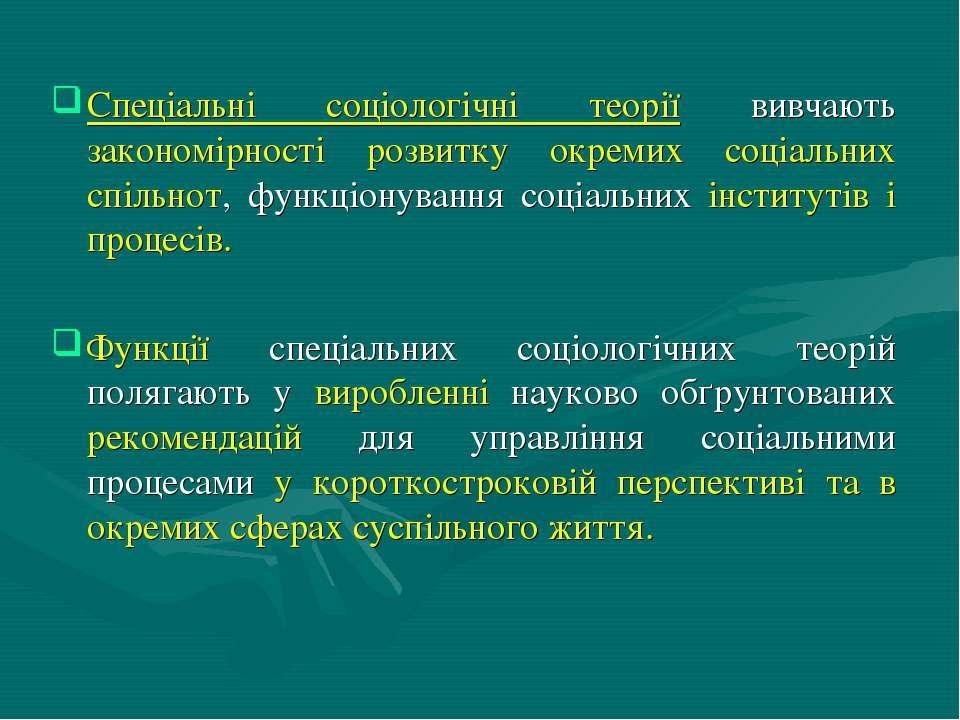 Спеціальні соціологічні теорії вивчають закономірності розвитку окремих соціа...