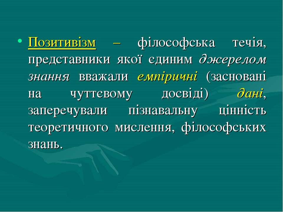Позитивізм – філософська течія, представники якої єдиним джерелом знання вваж...