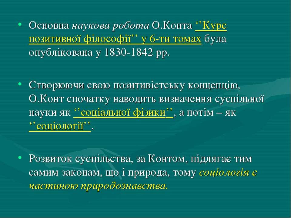 Основна наукова робота О.Конта ''Курс позитивної філософії'' у 6-ти томах бул...