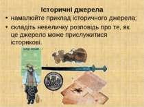 Історичні джерела намалюйте приклад історичного джерела; складіть невеличку р...