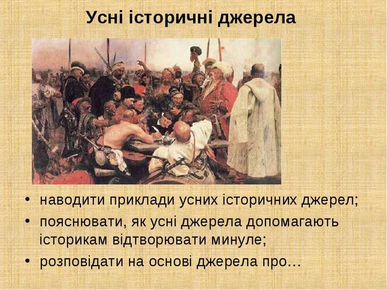 Усні історичні джерела наводити приклади усних історичних джерел; пояснювати,...