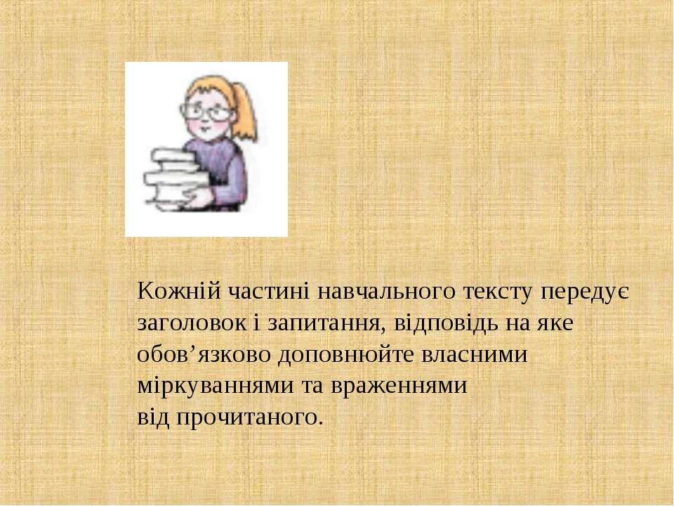 Кожній частині навчального тексту передує заголовок і запитання, відповідь на...