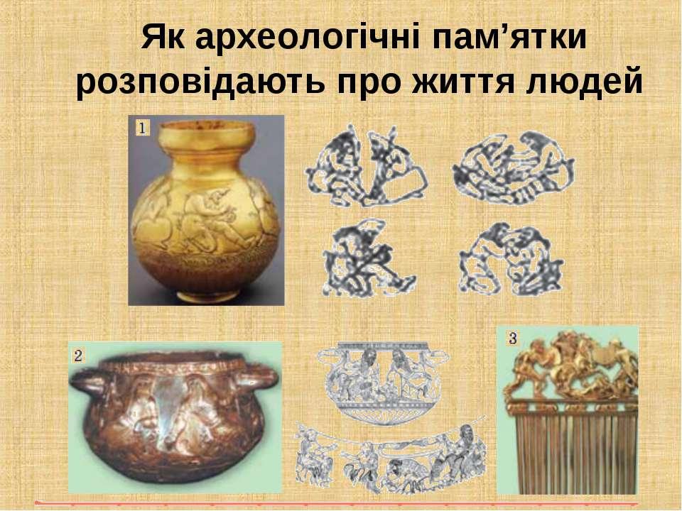 Як археологічні пам'ятки розповідають про життя людей