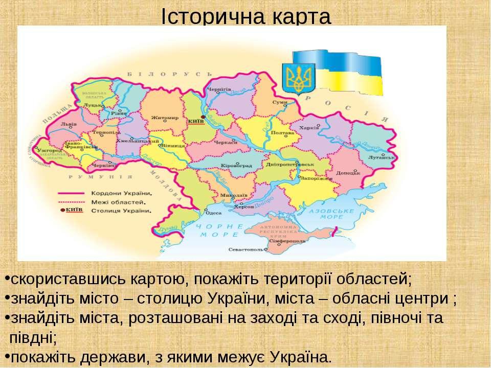 Історична карта скориставшись картою, покажіть території областей; знайдіть м...