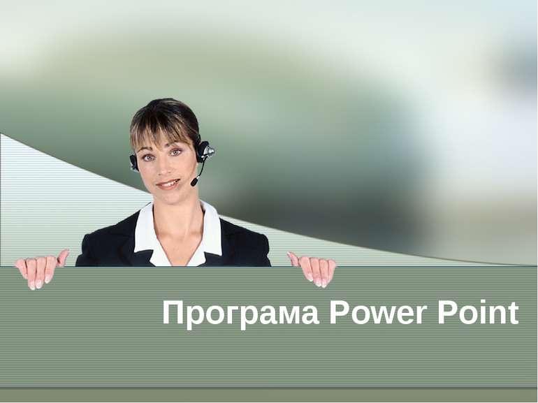 Програма Power Point