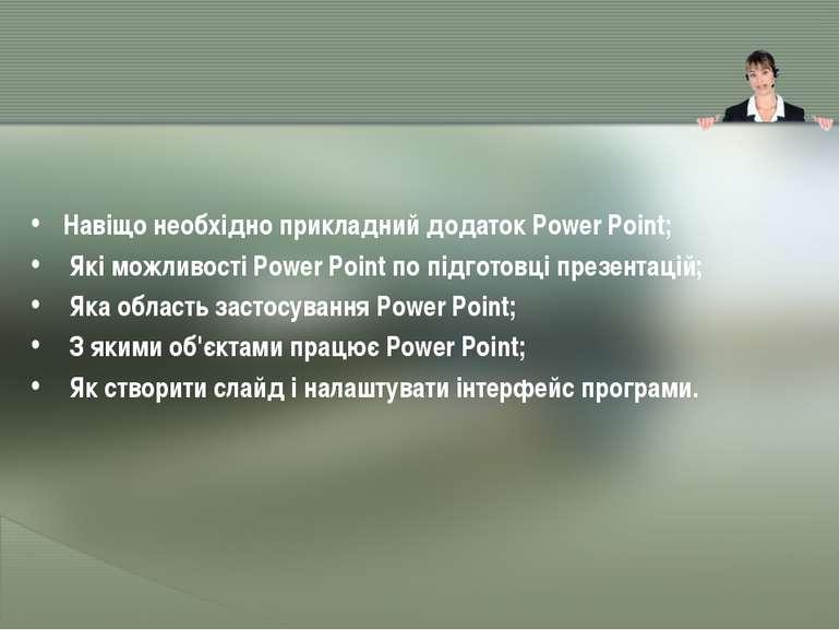 Навіщо необхідно прикладний додаток Power Point; Які можливості Power Point п...