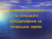ПОЧАТОК ЛИТОВСЬКОГО ТА ПОЛЬСЬКОГО ВОЛОДАРЮВАННЯ НА УКРАЇНСЬКИХ ЗЕМЛЯХ