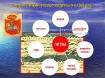 """Термін """"ЛИТВА"""" вперше згадується в 1009 році Найдавніша карта з зображенням """"..."""