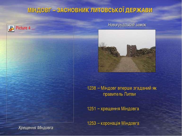 МІНДОВГ – ЗАСНОВНИК ЛИТОВСЬКОЇ ДЕРЖАВИ Хрещення Міндовга 1238 – Міндовг вперш...